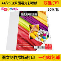 250g double-sided matte inkjet paper A4 color inkjet printing paper advertising leaflet business card paper 50 sheets