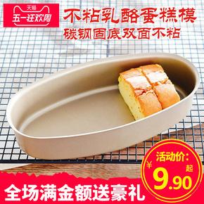 寻乐乳酪蛋糕模具 碳钢不粘家用烤箱椭圆形芝士面包烘焙磨具