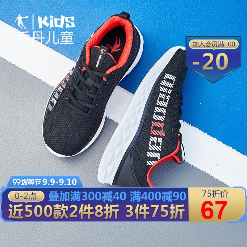 喬丹童鞋男童鞋2019春季新款跑步鞋小學生中大童休閑鞋子