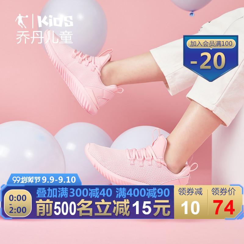 乔丹童鞋女童运动鞋2019新款时尚春秋季儿童中大童小学生跑步鞋