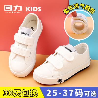 回力童鞋男秋单鞋儿童鞋帆布鞋小白鞋童女童鞋球鞋白色布鞋宝宝鞋