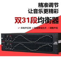 Professional stage dual 31-band equalizer 2231 high-quality audio conference anti-whistle DBX equalizer
