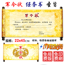 Military command scroll custom Apprentice invitation letter of Honor certificate of responsibility certificate task book custom