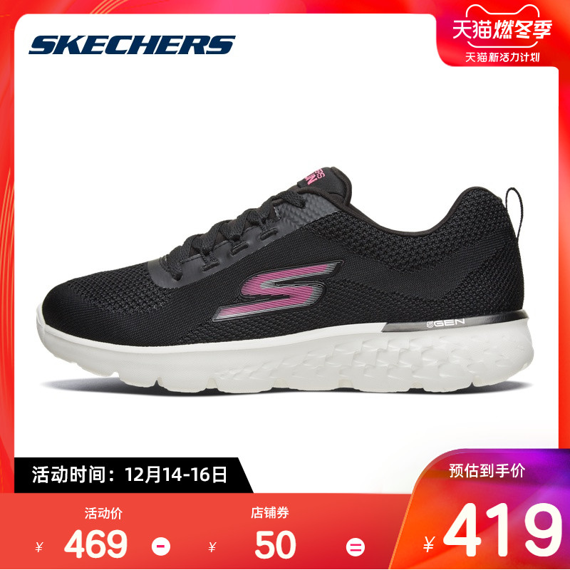 Skechers斯凯奇女鞋轻质跑步鞋慢跑鞋 透气网布休闲运动鞋667044