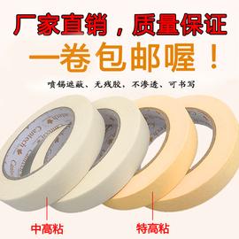 美纹纸胶带美容分色纸美缝纸喷漆装修遮蔽瓷砖美术生专用补钱黄色图片