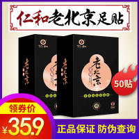 Renhe authentic old Beijing foot stick bamboo vinegar leaves wormwood foot stick health foot sleep care foot stickers 50 stickers