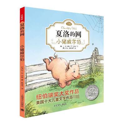 小猪威尔伯 夏洛的网注音版 EB怀特 任溶溶经典译本 低幼课外读物 儿童文学 上海译文出版社