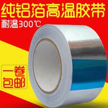 单面一卷锡纸封包耐热油烟缠绕铝箔胶带保护膜宽度油烟机烟管管道