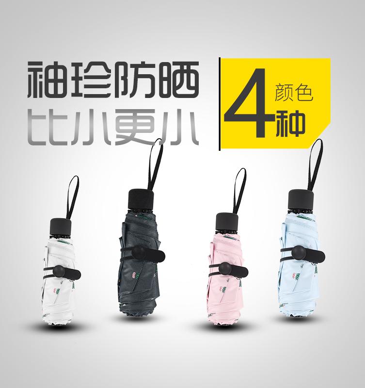 太阳伞防晒防紫外线遮阳雨伞女晴雨两用迷你五折文艺口袋伞超轻小
