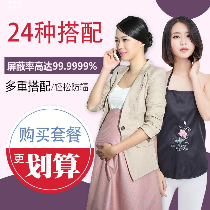 防辐射孕妇装毯子盖毯孕妇防辐射服肚兜内穿怀孕期上班防射服夏天