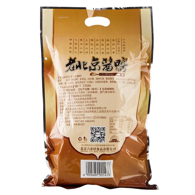 六必居老北京酱鸭800g酱鸭子整只熟食卤熏鸭肉北京特产酱板鸭肉