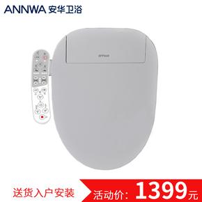 新款安华卫浴智能马桶盖洁身器智能坐便盖板加热冲洗器anK1010