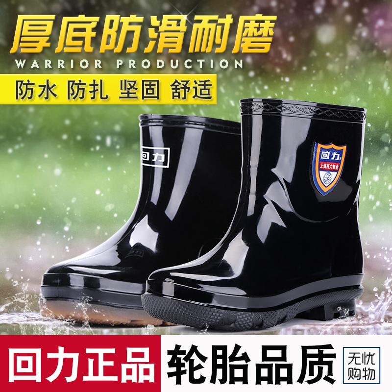 高筒防滑雨鞋男