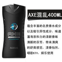 凌仕效应AXE艾科男士香体醒体沐浴露乳浴液古龙香水混乱释放400ML