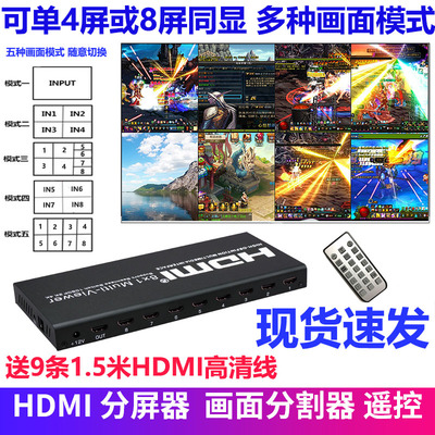 hdmi分割器8进1出8口HDMI切换器画面分屏器dnf多开搬砖无缝切换4K
