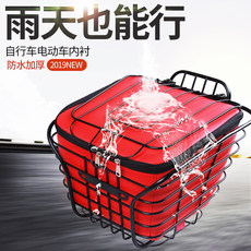 Electric battery car in front of the basket inside the car basket lined with a cover waterproof cover inside the vegetable basket bile battery car bag