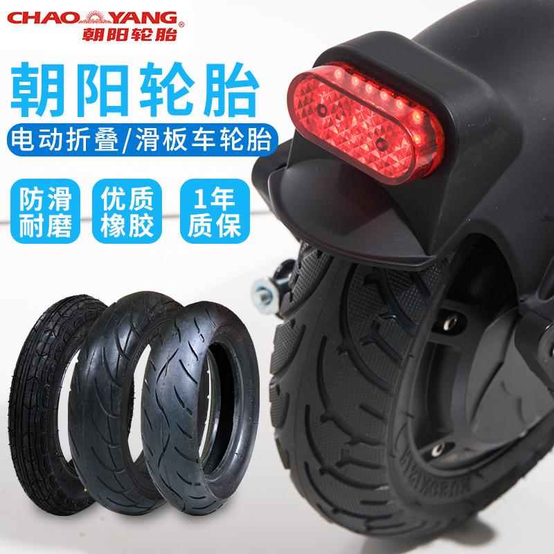 朝阳代号表示斜交系列摩托车轮胎滑板车轮胎