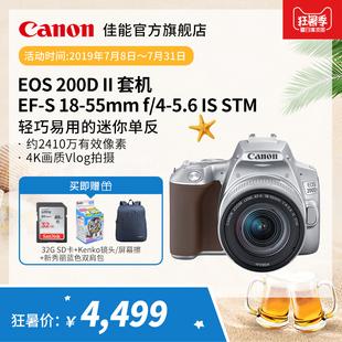 旗舰店 EOS 佳能 Canon 单反套机 200D