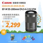 Canon/佳能 EF-M 55-200mm f/4.5-6.3 IS STM M微单相机专用镜头
