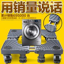 洗衣机底座托架置物架通用垫高滚筒移动万向轮冰箱脚架架子支架