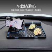 车载防滑垫手机支架多功能汽车用车内硅胶仪表台支撑导航架手机座