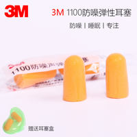 3M professional earplugs 1100 professional sleep sleeping snoring female study work industrial men and women gift box