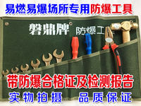 Jufeng Valley explosion-proof tool combination set 13 pieces of explosion-proof combination tool 13 sets of oil depot special explosion-proof tools