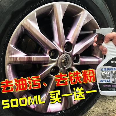 汽车轮毂清洗剂铝合金钢圈去油污清洁用品除锈剂强力去污铁粉去除