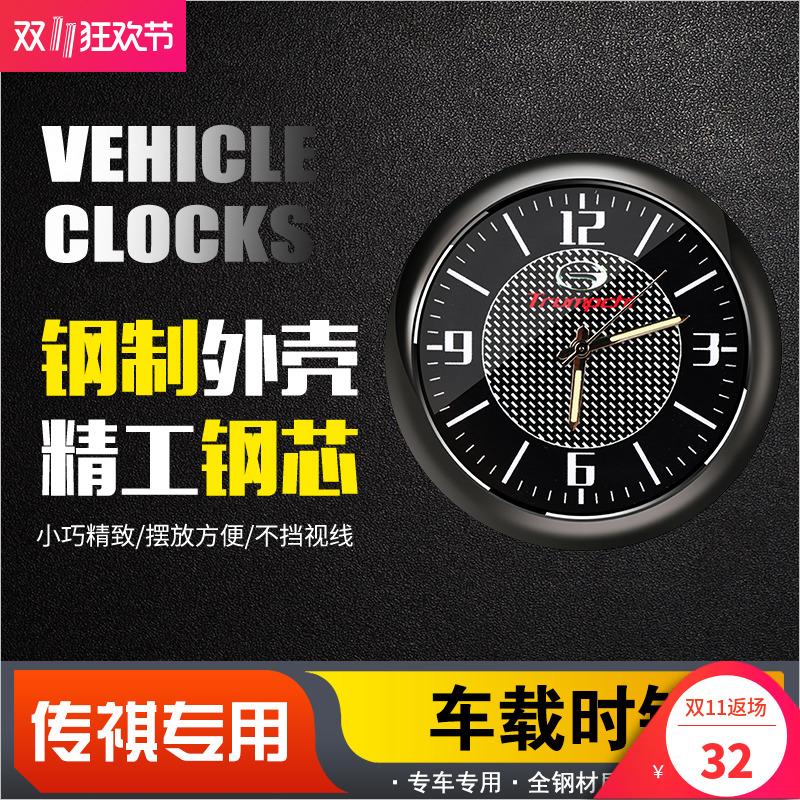 广汽传GA4祺 GS4 GS8 GS3 7 汽车摆件车载时钟表改装车内饰电子表