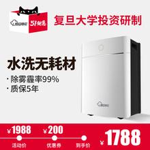 复旦申花无耗材空气净化器家用卧室内除雾霾PM2.5甲醛烟负离子