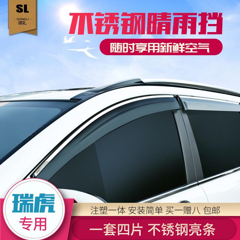17款瑞虎3X/5X/7车窗雨眉奇瑞E3/E5艾瑞泽3/5/7改装饰专用晴雨挡