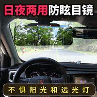 防眩目远光灯眼镜汽车防炫夜视遮阳板日夜两用司机护目镜防晒避光