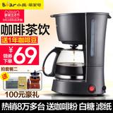 Bear/小熊 KFJ-403煮咖啡机家用迷你美式滴漏式全自动小型咖啡壶