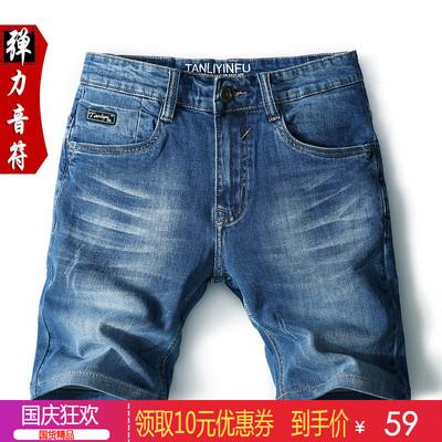夏季薄款高弹力浅色牛仔短裤男四分裤4分中裤大码男裤子休闲马裤