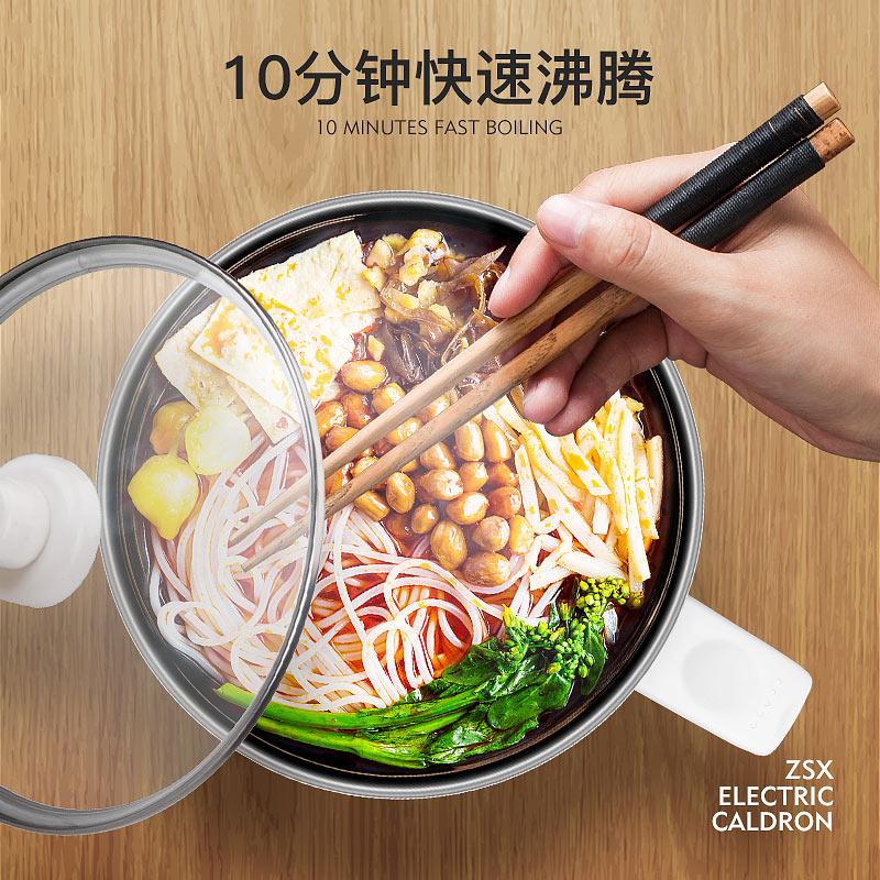 多功能煮锅