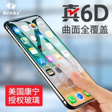 Benks蘋果x鋼化膜iPhonex康寧玻璃膜納米防爆膜十高清手機貼膜10