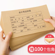 100 sets of large 240*140 increase invoices VAT invoice size financial accounting bookkeeping voucher cover binding cover computer voucher leather kraft paper to send universal wrap paper