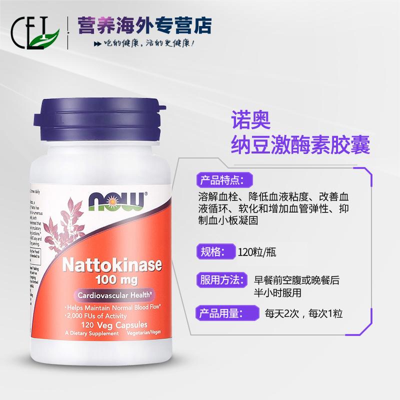 美国纳豆激酶胶囊改善三高纳豆菌溶血栓脑梗血压血脂高软化血管