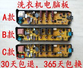 小天鹅洗衣机TB50/TB53/TB55/60/63/70/73-1068G(H)电脑板V1068G