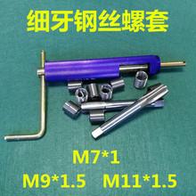 细牙钢丝螺套中扣细扣牙套M7*1 M9*1.5 M11*1.5丝锥安装扳手