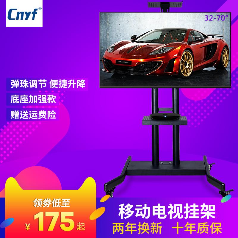 CNYF32-70寸移动电视支架通用落地液晶电视会议推车电视移动挂架