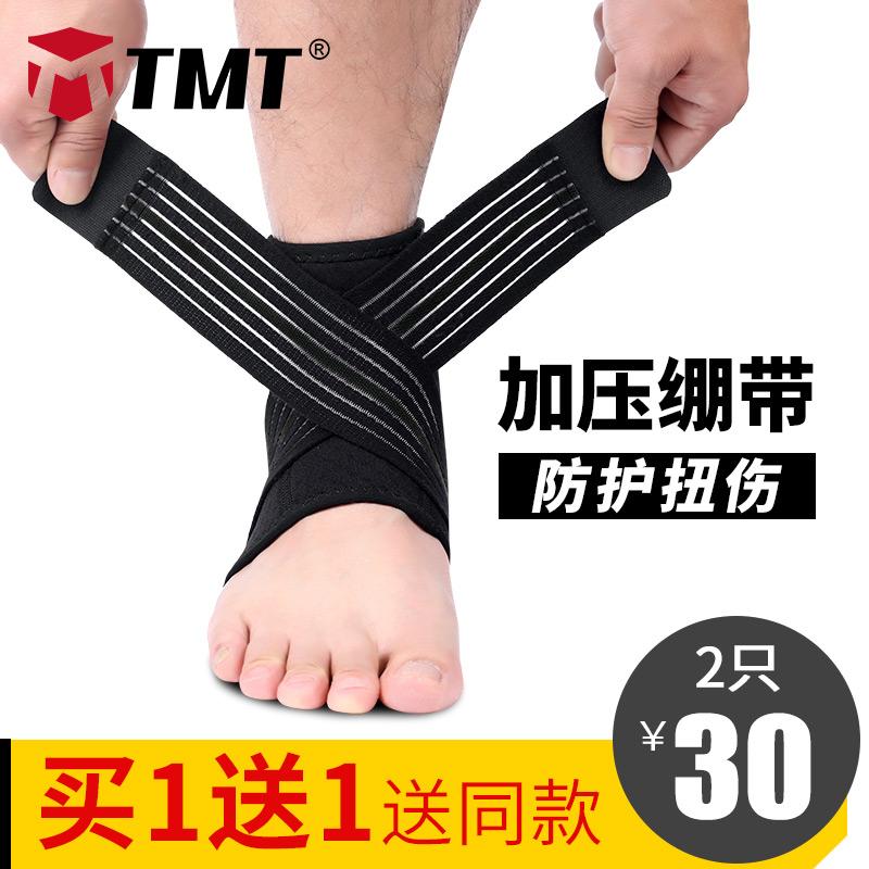 足球护脚踝