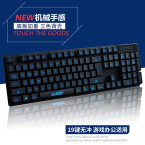黑爵 機械戰士 背光游戲鍵盤 筆記本電腦usb外接有線夜光鍵盤 lol