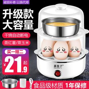 茶皇子煮蛋器蒸蛋器自动断电小型煮鸡蛋羹神器早餐机迷你家用1人