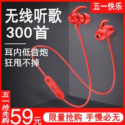 Picun/品存 H18运动蓝牙耳机双耳无线跑步耳塞入耳挂耳头戴式通用优惠券