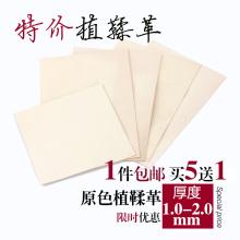 1.5 2.0MM原色植鞣皮可染色 清仓头层牛皮 手工植鞣革皮料1.0 特价