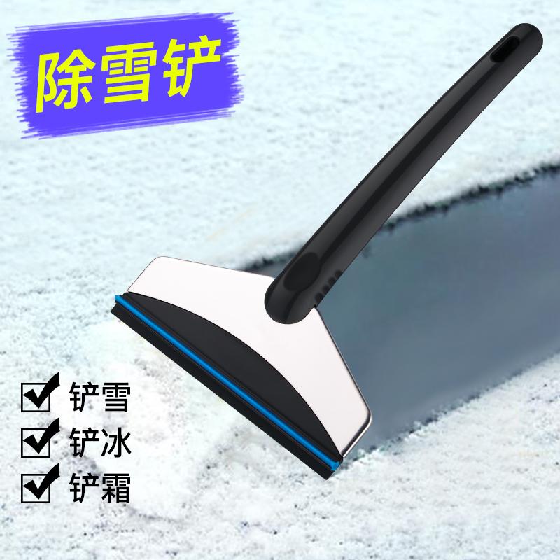 除雪铲汽车用不锈钢雪铲玻璃刮冰刮雪器刮雪板除冰除霜除雪铲工具