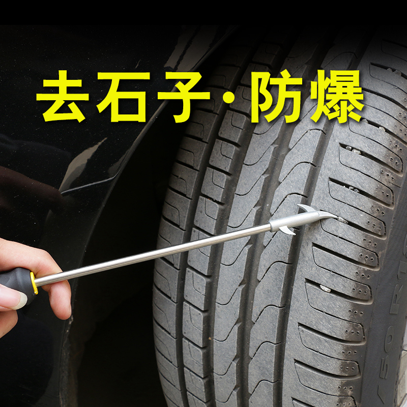 汽车轮胎清理勾车胎去除石子清理工具多功能防爆工具不锈钢缝隙钩
