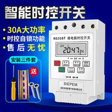 30A大功率时控开关 220v全自动微电脑KG316T时间控制器定时开关