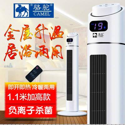 骆驼取暖器家用立式静音塔扇电暖气PTC陶瓷空调扇冷暖两用烤火器